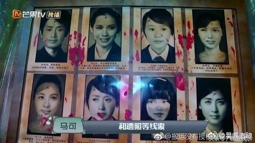 ▲《密室脫逃-暗夜古宅》用日韓藝人的照片當遺照道具。(圖/翻攝自星聞追蹤微博)