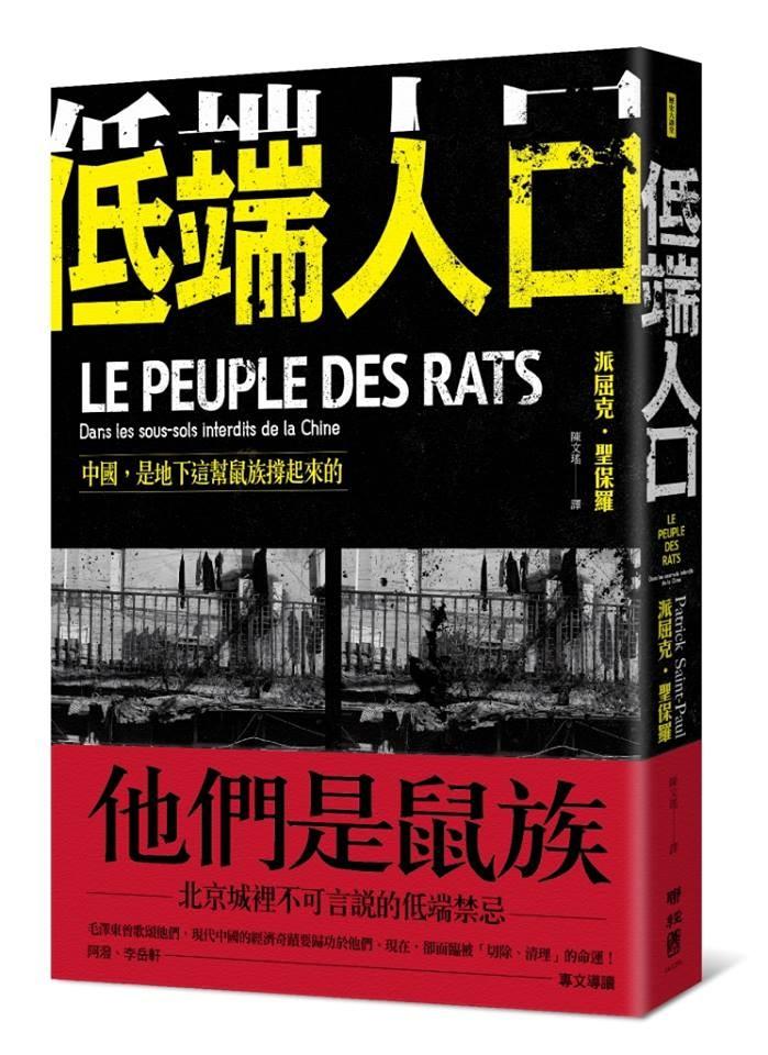 《低端人口》書封(圖/業者聯經出版公司提供)
