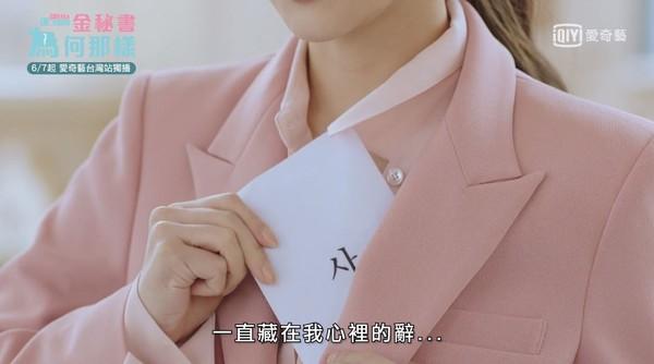 ▲朴敏英拿辭呈叫住朴敘俊!自戀回應「請不要說愛我」當場傻眼。(圖/翻攝自YouTube tvN DRAMA)