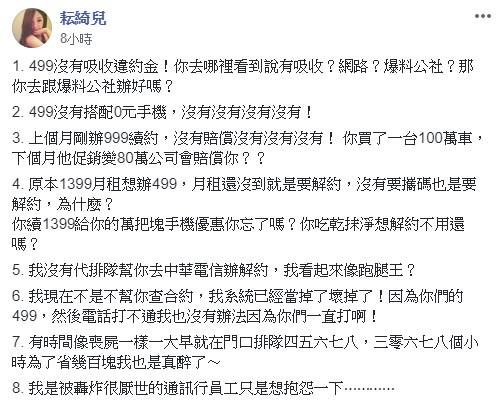 ▲▼正妹電信員大抱怨 分析8點嗆爆。(圖/翻攝爆怨公社)