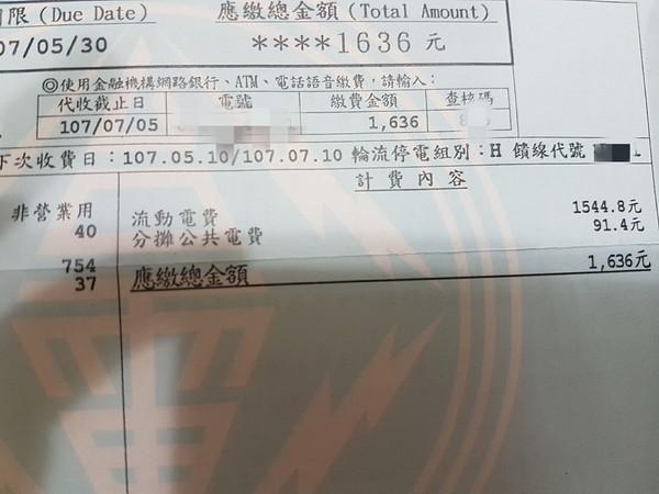 ▲▼有網友貼出一張電費帳單,連續2個月都24小時開冷氣,電費竟只有1636元,讓人驚呼「便宜到太不科學了」。(圖/網友授權提供)