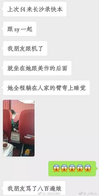 ▲網友爆料沈月和梁靖康疑似在談戀愛。(圖/翻攝自八組兔區爆料微博)