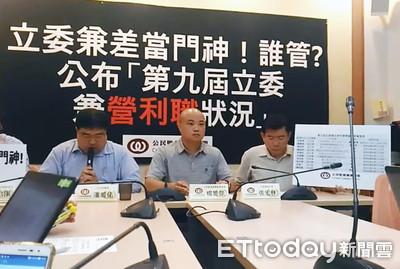 獨董風波 多名藍綠委遭爆兼任董事