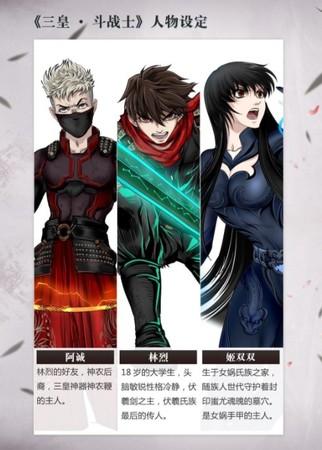 ▲漫威陸版超級英雄漫畫《三皇鬥戰士》。(圖/翻攝自網易)