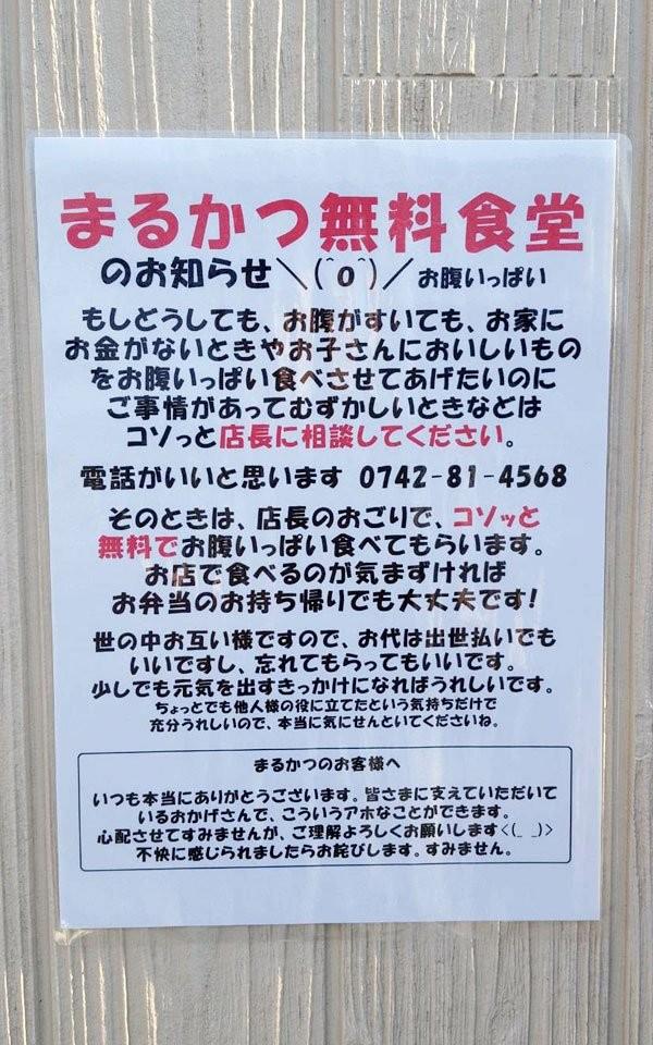 ▲日本豬排提供愛心餐。(圖/翻攝自とんかつ屋まるかつ@奈良推特)