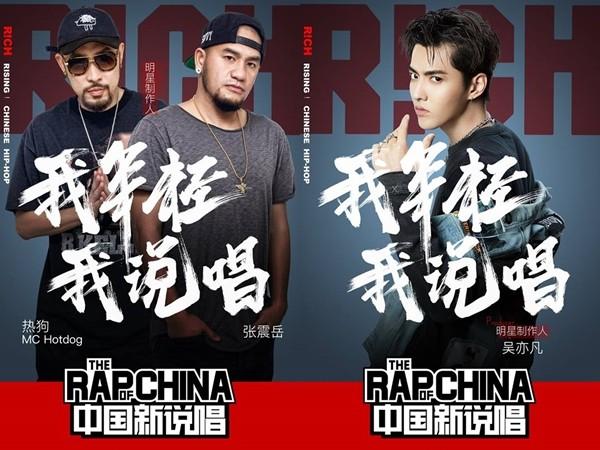 ▲▼鄧紫棋加入《中國有嘻哈2》! 官方名單曝光5神級導師。(圖/翻攝自《中國有嘻哈》臉書)