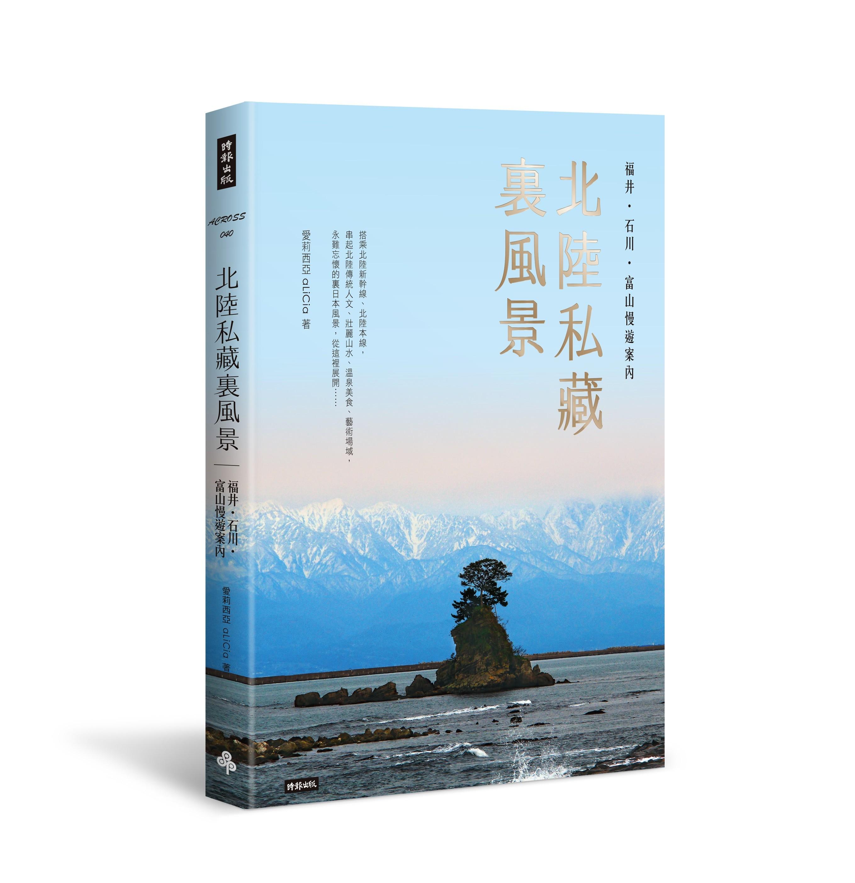 「北陸私藏裏風景」書封(圖/業者時報文化提供)