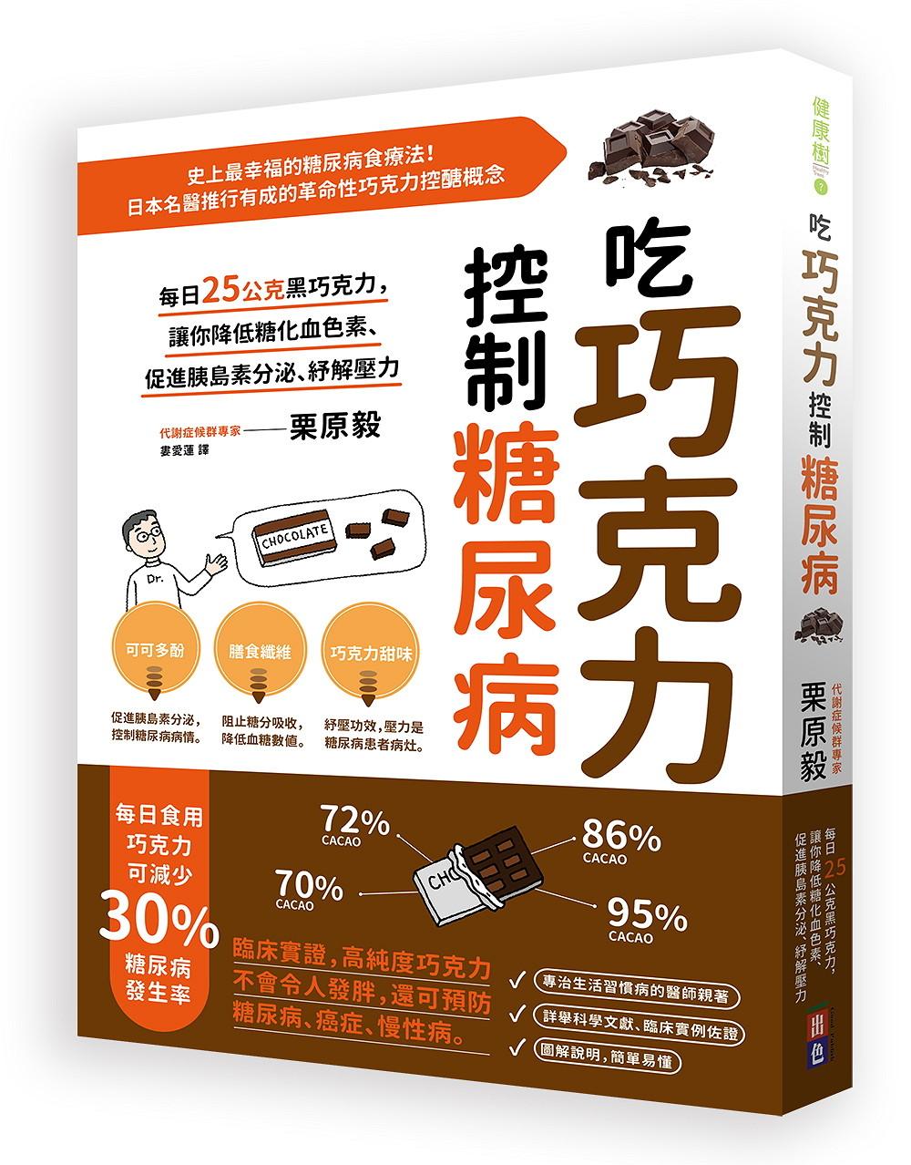 《吃巧克力控制糖尿病》書封(圖/業者出色文化提供)
