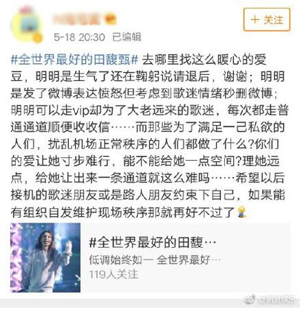 ▲接機粉絲心疼田馥甄,「明明生氣了還在鞠躬。」(圖/翻攝自《新浪娛樂》微博)