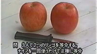 1刀切2顆蘋果分給3人? 日本超ㄎㄧㄤ短片證明:薩諾斯是對的
