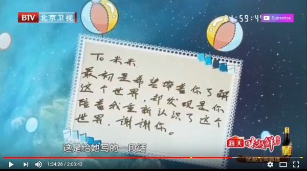 ▲▼劉愷威手寫信告白女兒。(圖/翻攝自YouTube/《跨界歌王》)