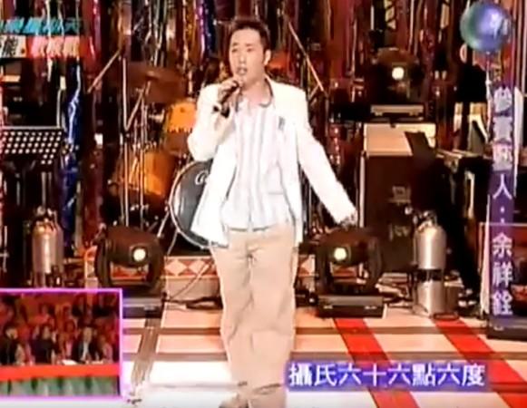 ▲余祥銓13年前在《快樂星期天》的表演,被評審無情批評,在他心中留下極深的陰影。(圖/翻攝自YouTube)