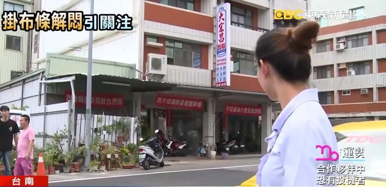 「不知道為什麼我就想掛」台南瓦斯行3紅布條笑翻 里長媽傻眼。(圖/東森新聞)