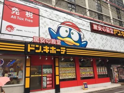 日本藥妝店輸入優惠碼限時免運送台灣