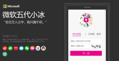 微軟小冰也能像Google Duplex打電話 還只會說中文