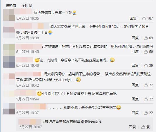 ▲SNH48歌曲被指控抄襲,粉絲也對公司相當不滿。(圖/翻攝自微博)