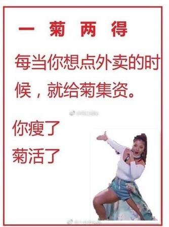 ▲王菊粉絲製作了各式各樣的拉票圖。(圖/翻攝自微博)
