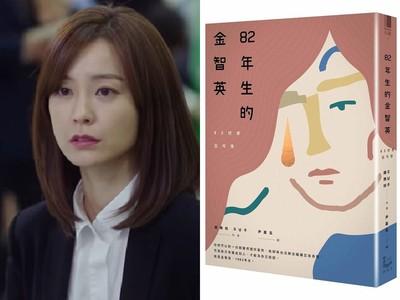 《82年生的金智英》鄭有美演女主角