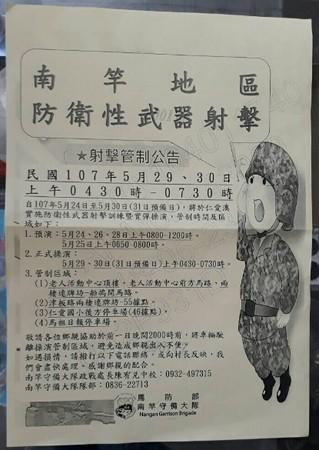 ▼馬防部發布射擊管制公告。(圖/讀者提供)
