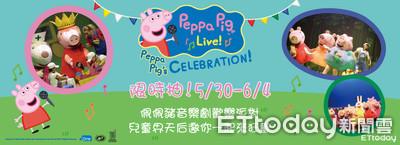 佩佩豬來襲!免費抽歡樂派對門票