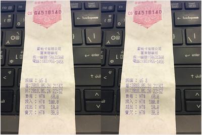 逛羅東夜市!附近停車繳費碰上「超誠實發票」 網笑:擔心機器安危