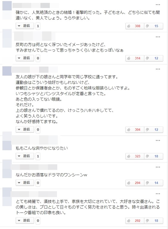 ▲網友笑讚松嶋菜菜子和反町隆史站一起好像拍電視劇,有家長爆料私服超土。(圖/翻攝自《週刊女性》推特、日網《Yahoo》)