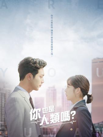 ▲《你也是人類嗎》中文海報。(圖/KKTV提供)