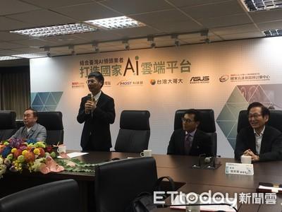 兆元AI團隊成軍 台哥大、華碩、廣達誓師打造AI雲端平台