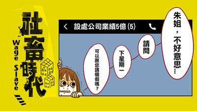 社畜時代漫畫版|第十三話 用LINE請假