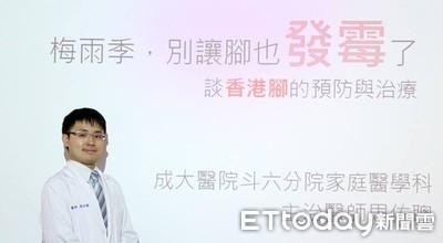 香港腳不治 小心蜂窩性組織炎