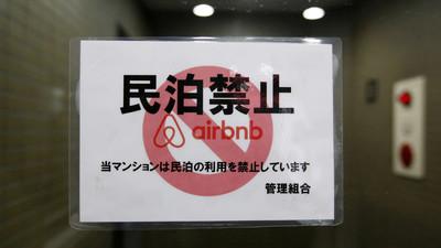 日本民宿瞬間蒸發! Airbnb大砍8成「共享住家」全因新法要上路