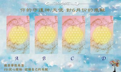 【占卜測驗】守護天使給你的6月份小叮嚀