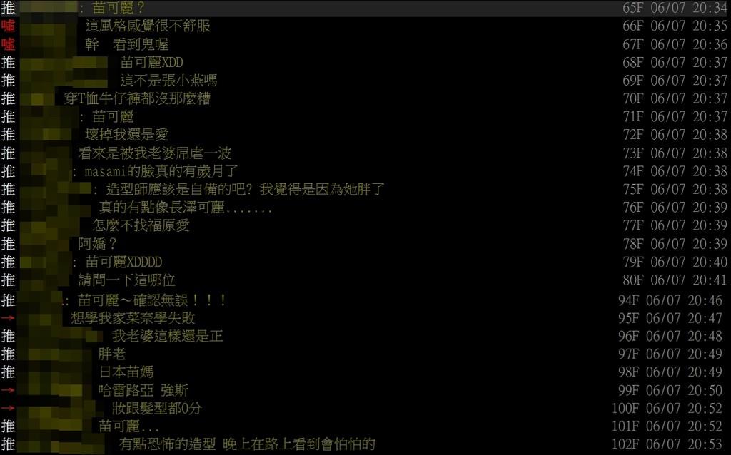 ▲長澤雅美崩壞撞臉苗可麗。(圖/翻攝自PTT)