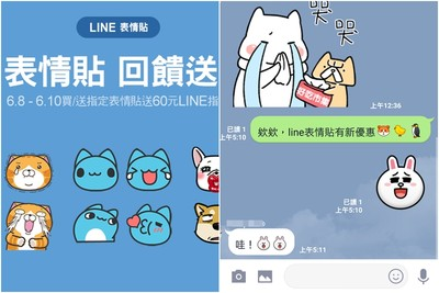 LINE首度表情貼 買60元送60元!