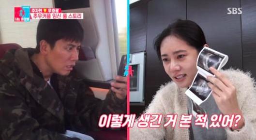 ▲秋瓷炫在節目上公開懷孕喜訊。(圖/翻攝自SBS)