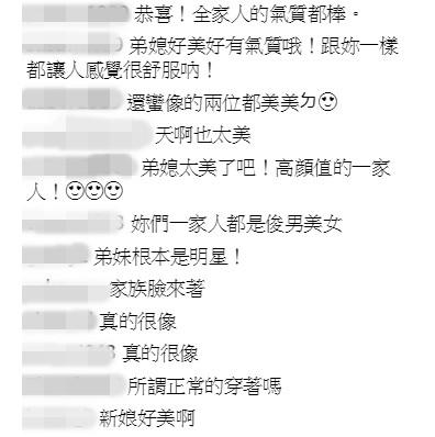 ▲▼連俞涵「高顏值弟媳」曝光(圖/翻攝自連俞涵臉書)