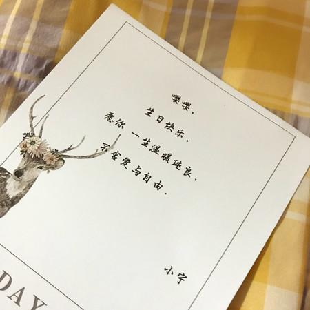 胡歌送白血病歌迷生日禮物。(圖/翻攝自胡歌微博)