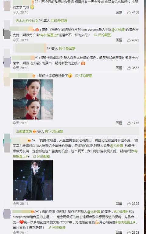 ▲尤長靖出道第一首歌就是電視劇歌曲,粉絲狂謝劇組。(圖/翻攝自《扶搖》微博)