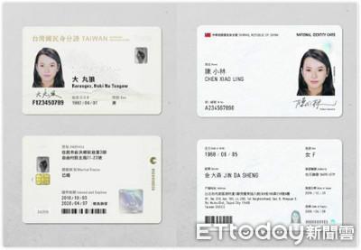 快訊/政院:明年10月全面換發新身分證
