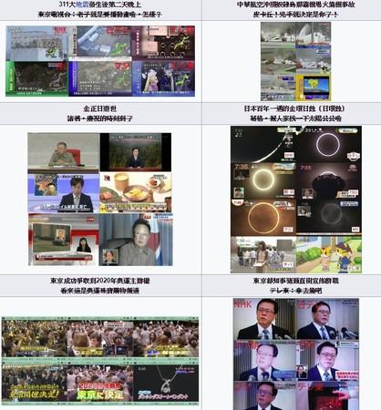 ▲▼東京電視台最強傳說集錦。(圖/翻攝自テレ東最強伝説- Komica wiki官網)