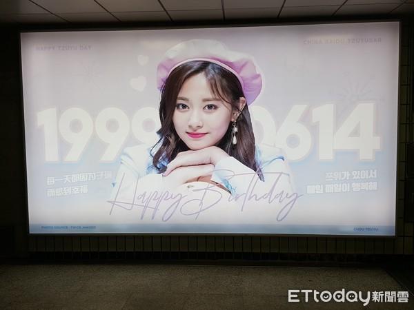 ▲子瑜19歲生日「韓中日」跨國慶祝!新宿電視牆告白:謝謝你出生。(圖/記者蕭采薇攝)