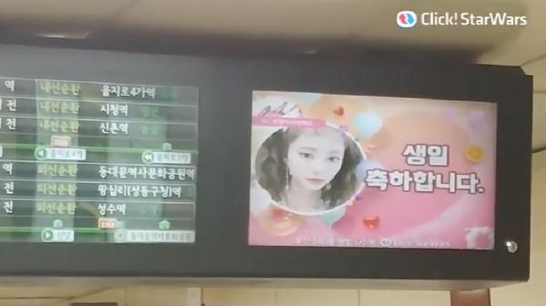 ▲子瑜19歲生日「韓中日」跨國慶祝!新宿電視牆告白:謝謝你出生。(圖/翻攝自YouTube 클릭스타워즈)