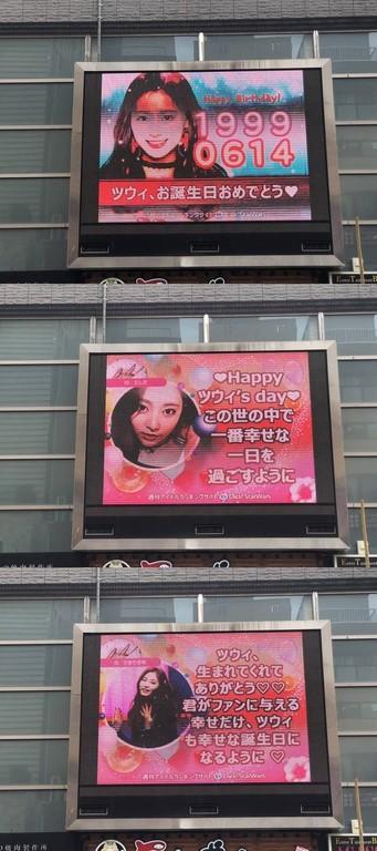 ▲子瑜19歲生日「韓中日」跨國慶祝!新宿電視牆告白:謝謝你出生。(圖/翻攝自클릭스타워즈)