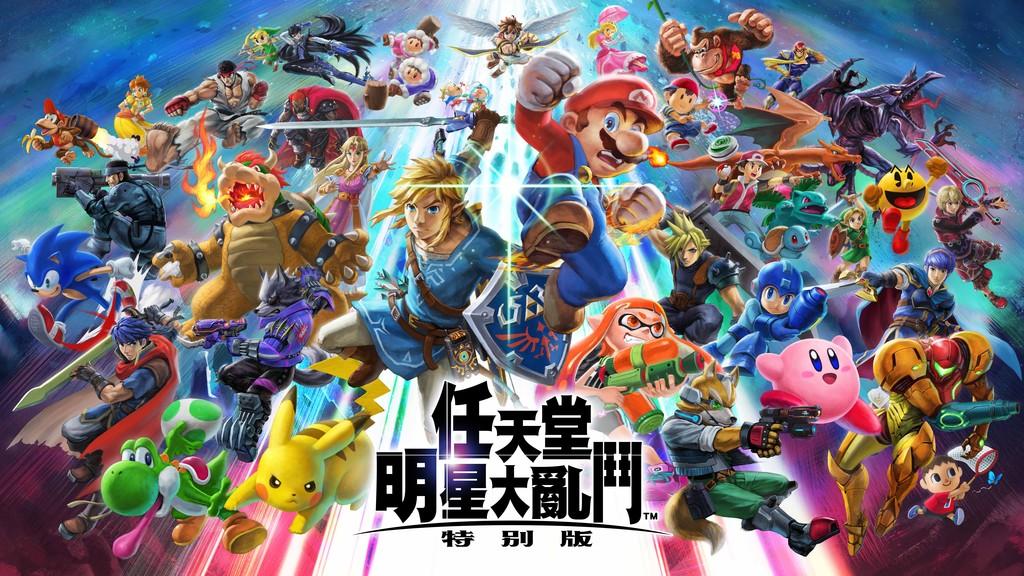 任天堂E3發表大亂鬥、聖火降魔錄等三大作將出繁中版