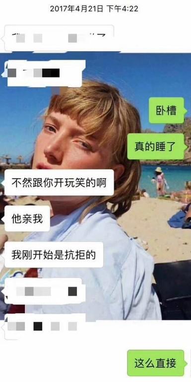 ▲爆料網友和朋友的對話。(圖/翻攝自八組豆瓣論壇)