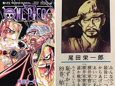 就算是尾田也不能原諒?畫「最後帝國兵」地獄梗 海賊王89卷遭轟