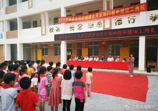 ▲網友po出第99座「古天樂希望小學」的照片。(圖/翻攝自微博香港電影吧)