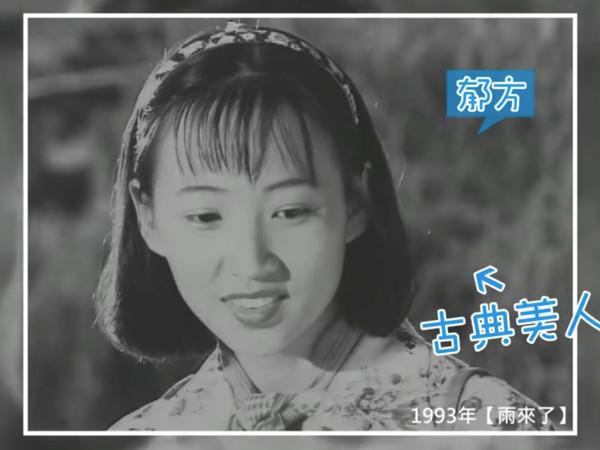 ▲郁方舊照。(圖/公視)