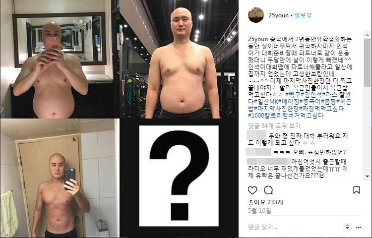 ▲韓男星尹聖湖3個月減掉16公斤。(圖/翻攝自尹聖湖IG)
