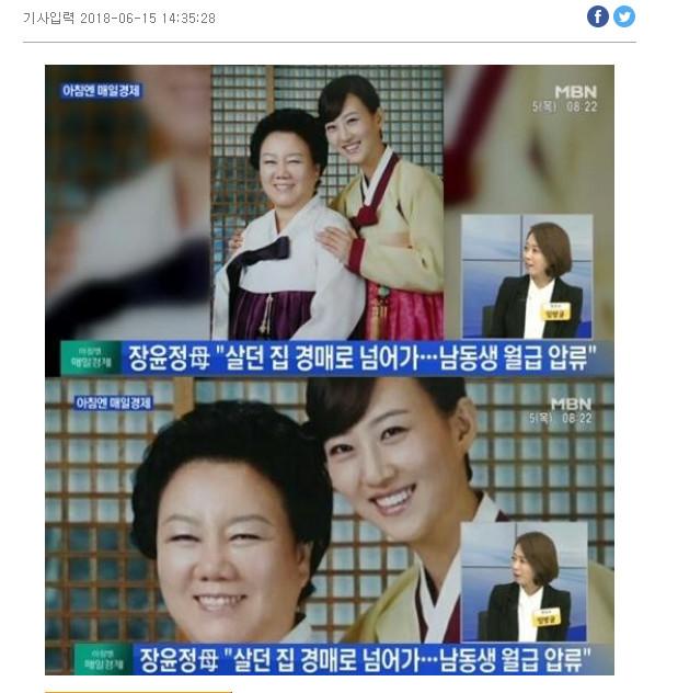 ▲▼南韓「演歌女王」母親近日因詐欺遭起訴。(圖/翻攝自《TV REPORT》)